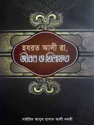 হযরত-আলী-রা.-জীবন-ও-খিলাফত