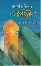 ঈমানদীপ্ত-কিশোর-কাহিনী