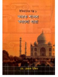 ভারত-শাসন-করলো-যারা