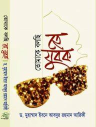 তোমাকে-বলছি-হে-যুবক