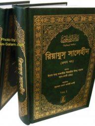 রিয়াযুস-সালেহীন-(২-খন্ড-একত্রে)-(Riyadh-Us-Saliheen:-Bengali)