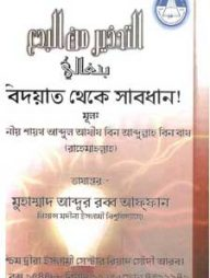 বিদ'আত-থেকে-সাবধান