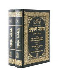 Bulugh-Al-Maram-(Bengali)-(2-Vols.-Set)