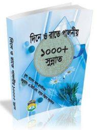 দিনে-রাতে-পালনীয়-১০০০+-সুন্নাত