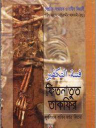 ফিতনাতুত-তাকফীর-বা--মুসলিমকে-কাফির-বলার-ফিতনা