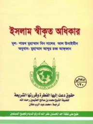 ইসলাম-স্বীকৃত-অধিকার