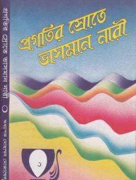 প্রগতির-স্রোতে-ভাসমান-নারী