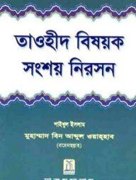 তাওহীদ-বিষয়ক-সংশয়-নিরসন-(Tawheed-Bisawak-Sangsay-Nirason)