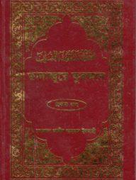 তাদাব্বুরে-কুরআন--১ম-খন্ড