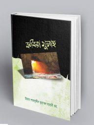 কবিরা-গুনাহ