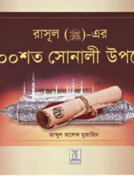 200-Golden-Hadith-(Bengali)