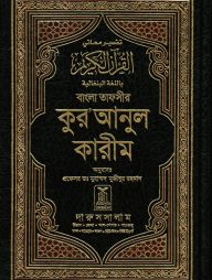 The-Noble-Quran-(Bengali)