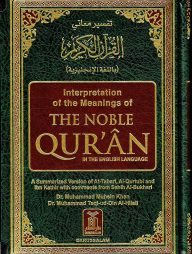 The-Noble-Quran-in-the-English-Arabic-(Page-1189)-(White-page)