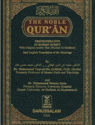 The-Noble-Quran-in-the-English-Arabic-(Page-1189)