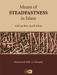Means-of-Steadfastness-in-Islam