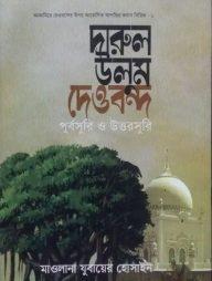 দারুল-উলুম-দেওবন্দ:-পূর্বসুরি-উত্তরসুরি