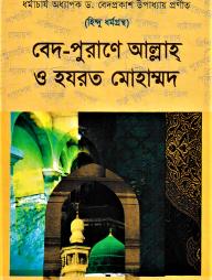 হিন্দু-ধর্মগ্রন্থ-বেদ-পুরাণে-আল্লাহ্-ও-হযরত-মোহাম্মদ