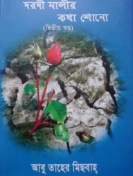 দরদী-মালীর-কথা-শোনো-(২য়-খণ্ড)