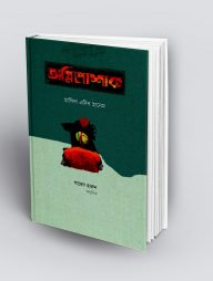 অগ্নিপোশাক