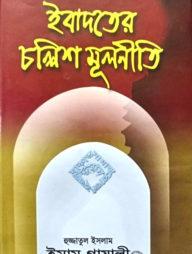 ইবাদতের-চল্লিশ-মূলনীতি