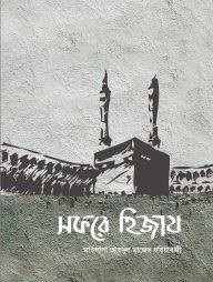 সফরে-হিজায