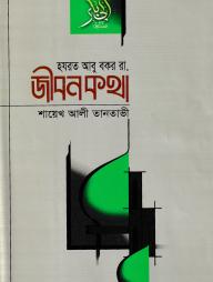 হযরত-আবু-বকর-(রা.)-জীবনকথা