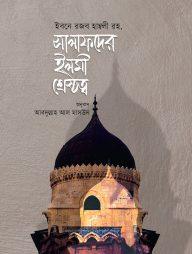 সালাফদের-ইলমী-শ্রেষ্ঠত্ব-(-আবদুল্লাহ-আল-মাসউদ)