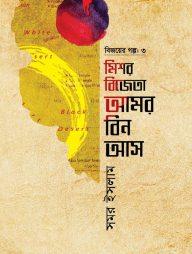 বিজয়ের-গল্প-৩-মিশর-বিজেতা-আমর-বিন-আস