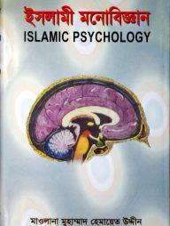 ইসলামী-মনোবিজ্ঞান