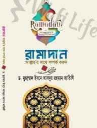 রামাদান-আল্লাহর-সাথে-সম্পর্ক-করুন