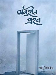 অন্তহীন-প্রহর-(পেপার-ব্যাক)