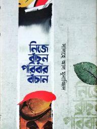 নিজে-বাঁচুন-পরিবার-বাঁচান