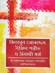 কিতাবুল-মোকাদ্দস,-ইঞ্জিল-শরীফ-ও-ঈসায়ী-ধর্ম