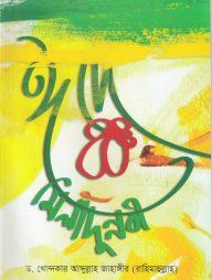 ঈদ-এ-মিলাদুন-নবী