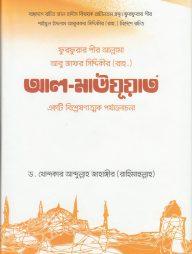 ফুরফুরার-পীর-আবু-জাফর-সিদ্দিকী-রচিত-আল-মাউযুয়াত:-একটি-বিশ্লেষণাত্মক-পর্যালোচনা
