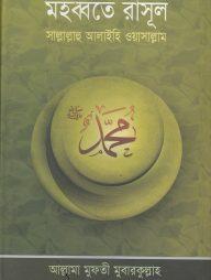 মহব্বতে-রাসূল-(হার্ডকভার)