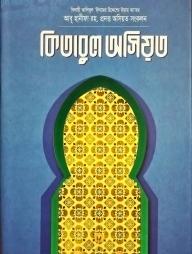 কিতাবুল-অসিয়ত