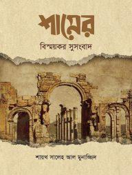 শামের-বিষ্ময়কর-সুসংবাদ-(হার্ডকভার)