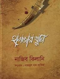 হামজার-খুনি