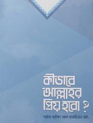কীভাবে-আল্লাহর-প্রিয়-হবো