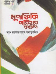 মুনাফিকি-পরিহার-করুন