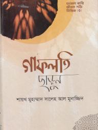 গাফলতি-ছাড়ুন