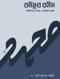 রউফুর-রহীম-(১ম-খণ্ড)