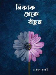 নিফাক-থেকে-বাঁচুন-(হার্ডকভার)