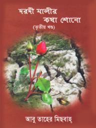 দরদী-মালীর-কথা-শোনো-(তৃতীয়-খণ্ড)