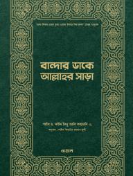 বান্দার-ডাকে-আল্লাহর-সাড়া