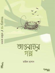 তাওবাহর-গল্প