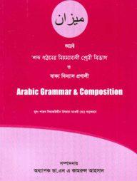 Arabic-Grammar-&-Compositon