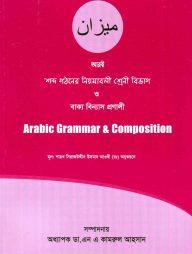 Arabic-Grammar-and-Compositon