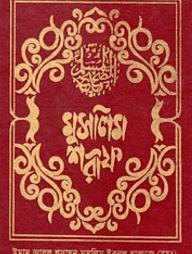 মুসলিম-শরীফ-(১ম-৬ষ্ঠ-খণ্ড)